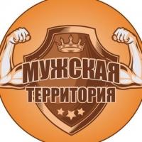 {Мyжсkая Tерритоpия}