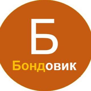 БонДовик