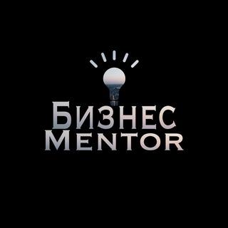 Бизнес Mentor