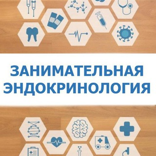 Занимательная эндокринология