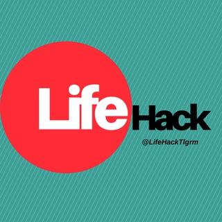 LifeHack | ЛайфХак