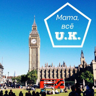 Мама, всё UK