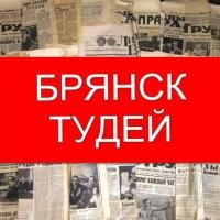 Брянск Тудей