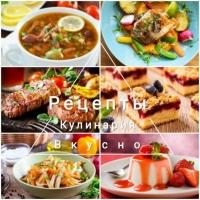 Рецепты Кулинария Вкусно