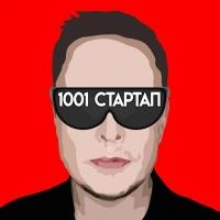 1001 стартап