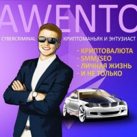 Криптодневник Awento