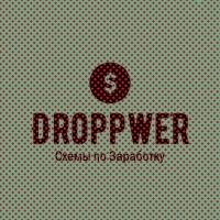 Droppwer - Схемы по Заработку