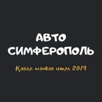 Авторынок | Симферополь