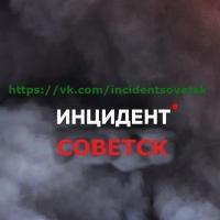 Инцидент-Советск