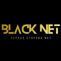 Черная сторона NET