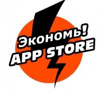 Экономь! App Store
