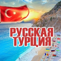 Русская Турция
