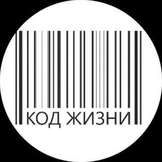 Код Жизни: саморазвитие с результатом.