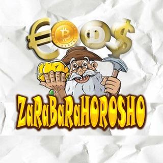 ZaRaBaRaHOROSHO