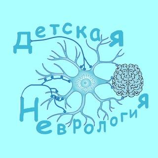 Детская Неврология®