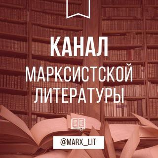 Канал марксистской литературы