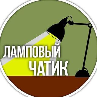Ламповый ЧАТИК 18+ (РФ)