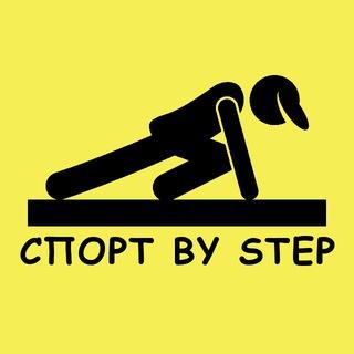 Спорт By Step