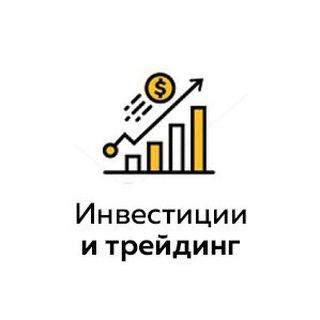 Инвестиции и трейдинг