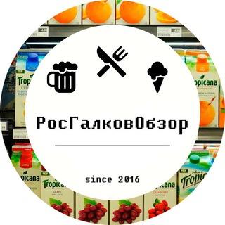 РосГалковОбзор