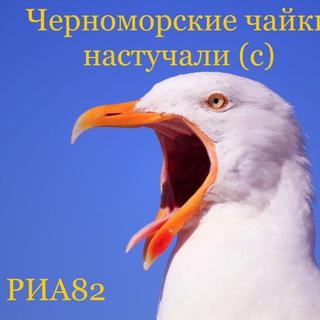 РИА82