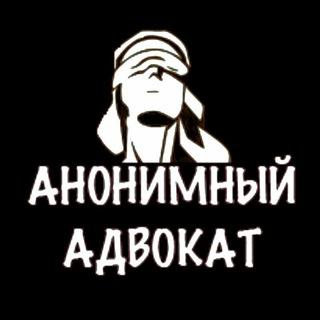 Анонимный