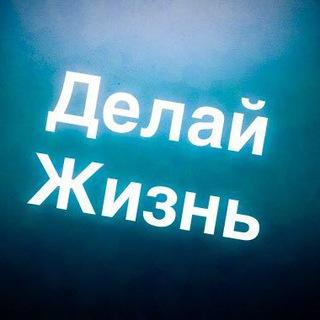 Делай Жизнь - ДЖ