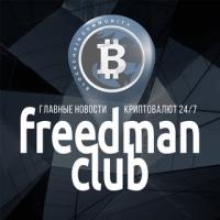 Freedman.сlub Crypto News