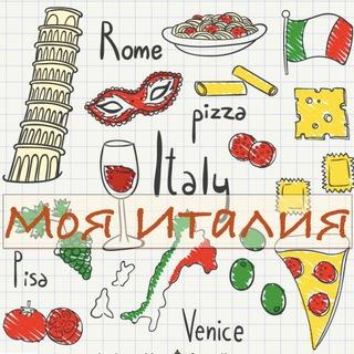 Моя Италия! Самое вкусное и красивое!