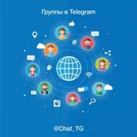 Чаты  Telegram • каталог