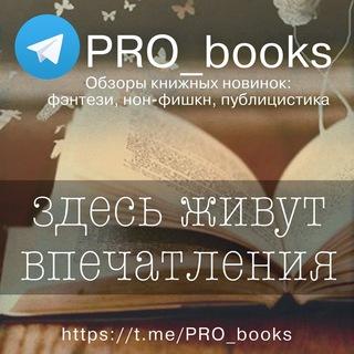 PRO_books