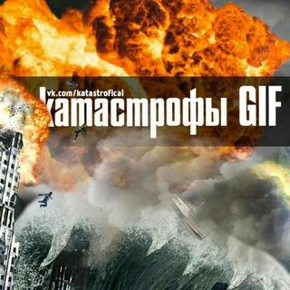Катастрофы Gif