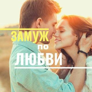 Замуж по любви