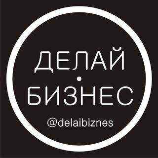 ДЕЛАЙ_БИЗНЕС