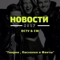 Новости из Сериалов CW | DCTV | The Flash | The Arrow