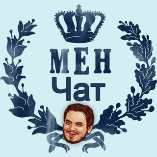 Twitch чат Мэддисона
