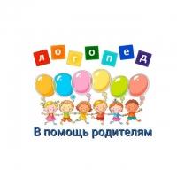 Логопед в помощь родителям