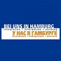 У нас в Гамбурге