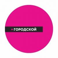 Городской   Брянск