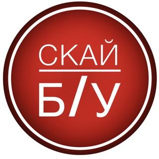 Skay BU (Скай БУ)