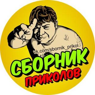 Сборник Приколов