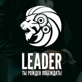 Leader | Мотивация