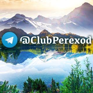 Club-perexod | Походы | Сплавы | Путешествия