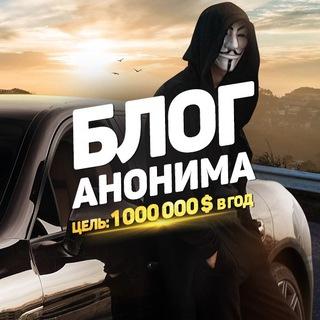 Блог Анонима | Цель 1 000 000$