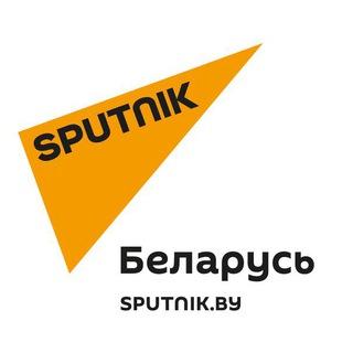 Sputnik: новости Беларуси