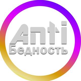 AntiБедность