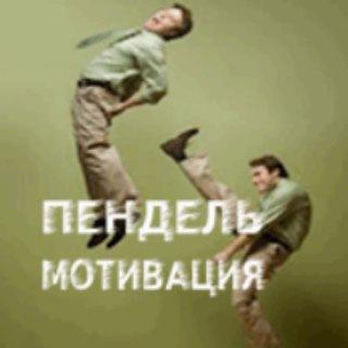 Пендель-мотивация на каждый день с Ольгой Лейман