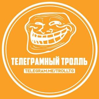 Телеграмный Тролль