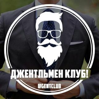 Джентльмен Клуб | Мужик | Мужской Рай | GentClub