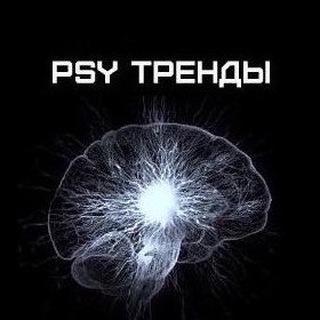 PSY ТРЕНДЫ